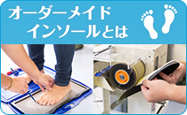 insole-banner