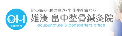 和歌山市にある痛みに強い整骨院です