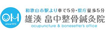 スポーツされる方にオススメの整骨院です